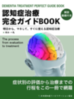 ガイドブック18-min.png