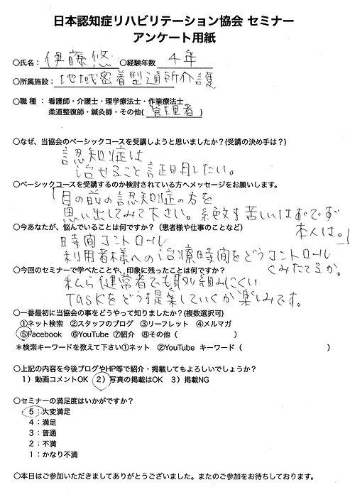 伊藤ゆ.jpg