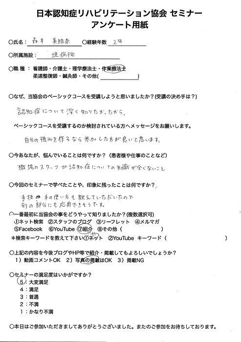 森本.jpg