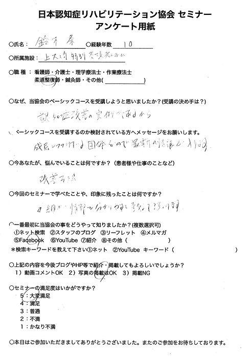 鈴木条.jpg