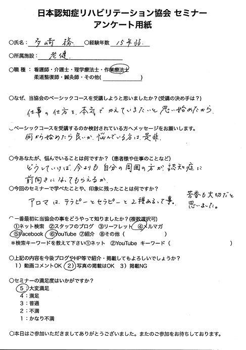 多崎 (1)-min.jpg