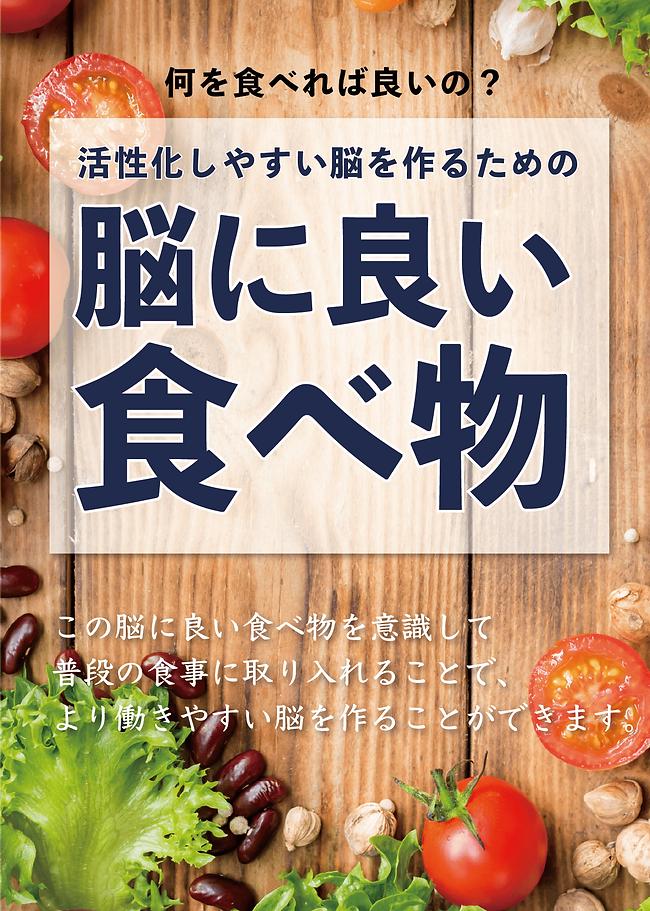 脳に良い食べ物-min.png
