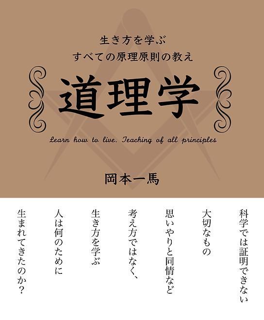 道理学-min.png
