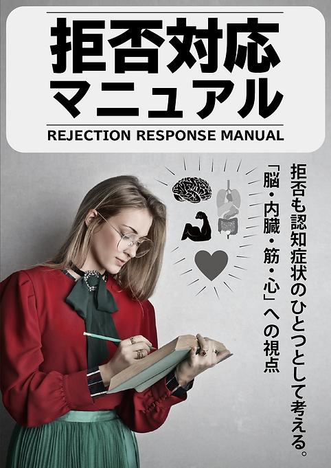 拒否対応マニュアル.PNG
