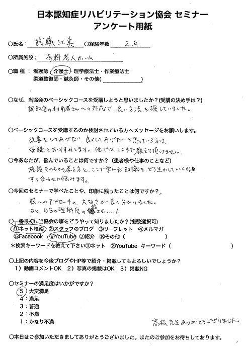 武藤.jpg