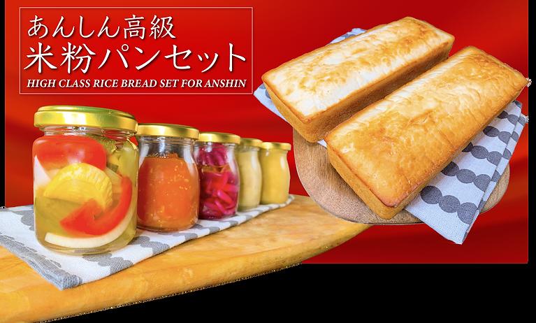あんしん高級米粉パンセット 2.png