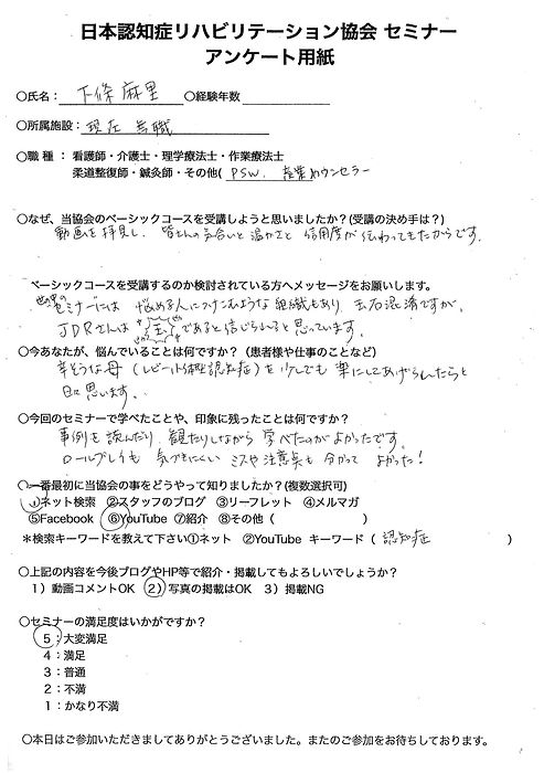 下條 (1)-min.jpg