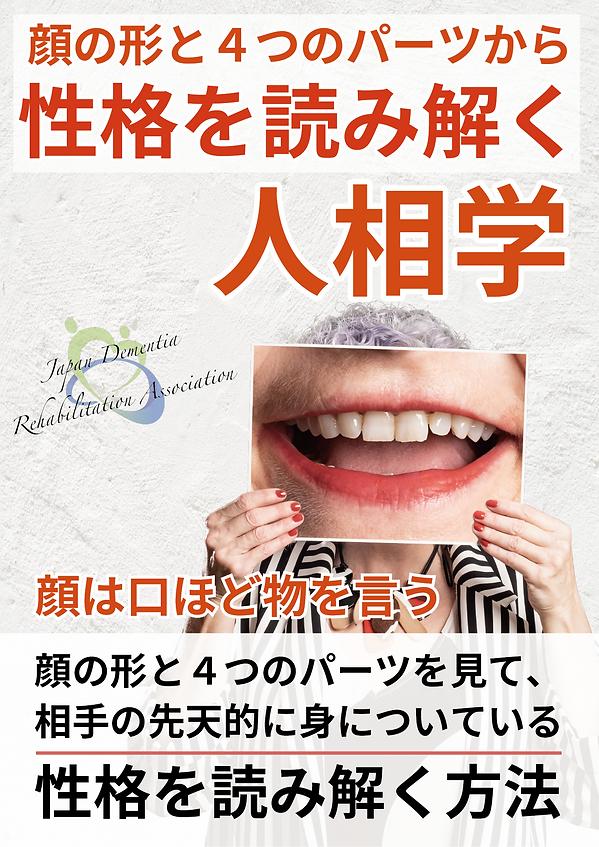 顔の形と4つのパーツから性格を読み解く人相学.png