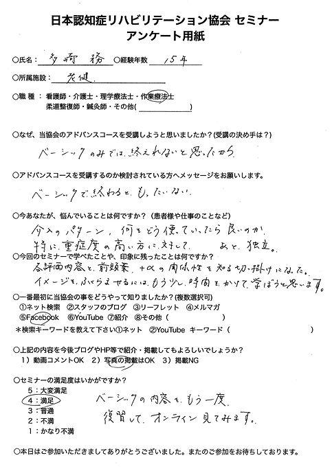 アドバンス崎.jpg