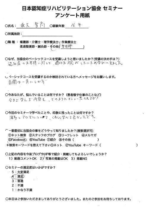 坂大.jpg