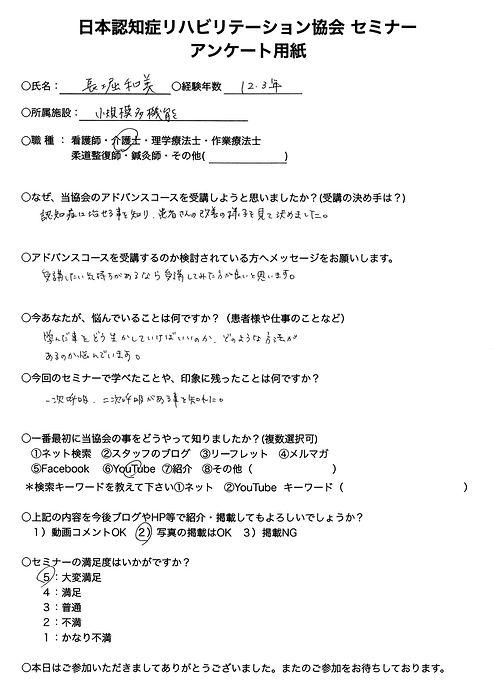 アドバンス長堀-min.jpg