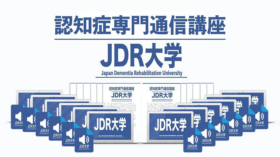 オンラインサロンJDR大学-min.jpg