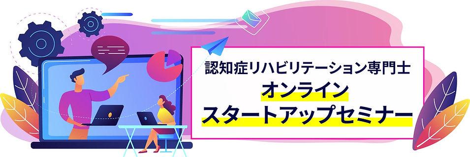 オンラインスタートアップセミナー-min.jpg