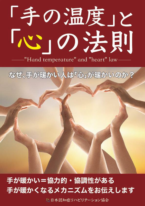 大全皮膚 特典 手の温度と心の法則.jpg