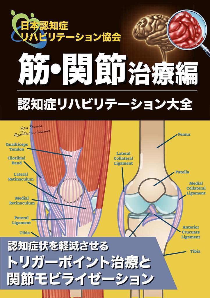 リハ大全第 筋・関節治療編.png