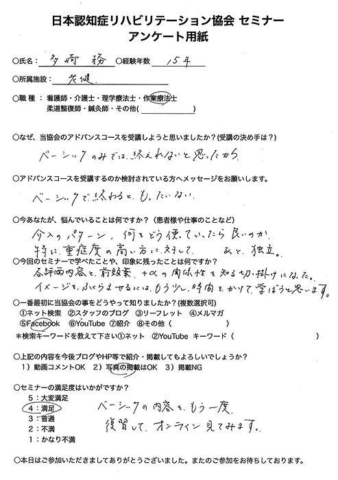 アドバンス崎-min.jpg