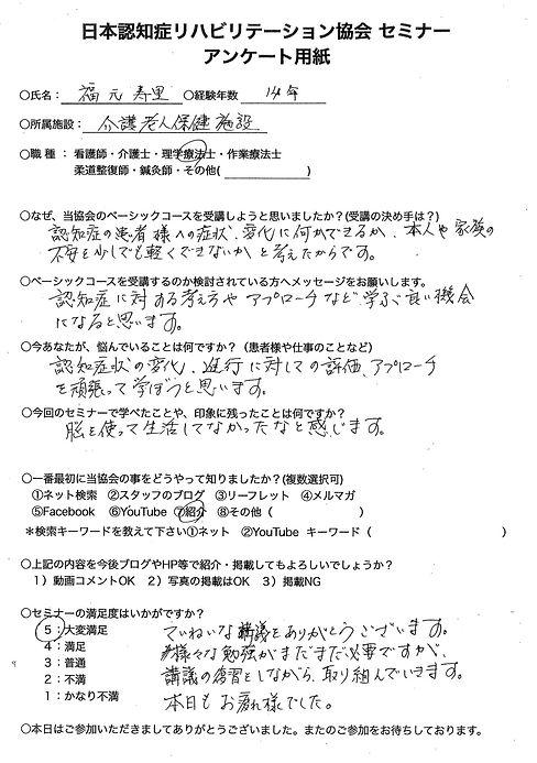 福元(1)-min.jpg
