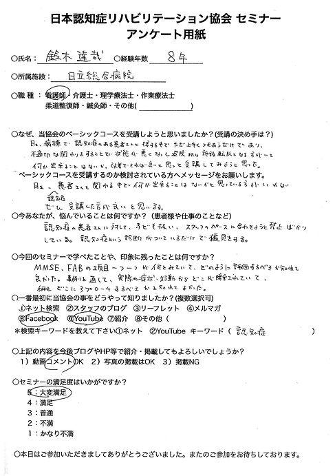 鈴木 (2)-min.jpg