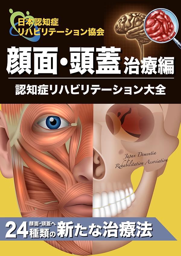 リハ大全顔面・頭蓋治療編.png