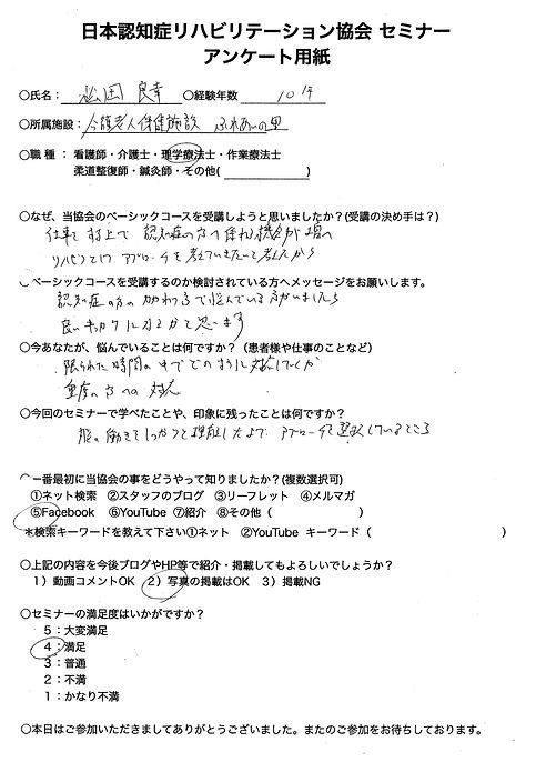 20170131212818_001のコピー.jpg