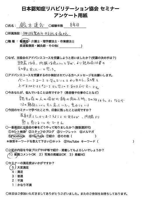 アドバンス鈴木達.jpg