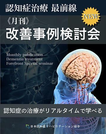 月刊 改善事例検討会 (1).jpg