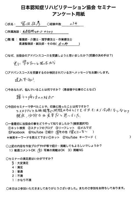 アドバンス宮田.jpg