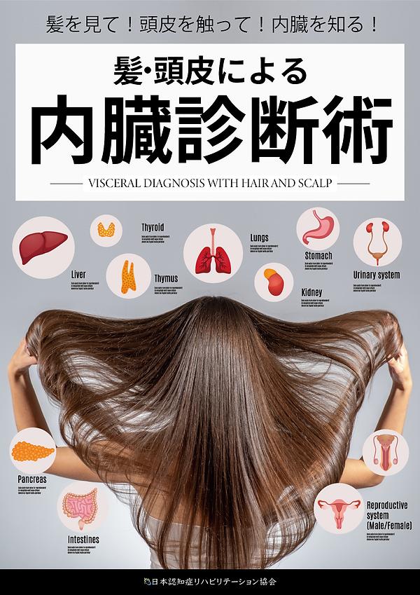 髪・頭皮による内臓診断術.png