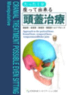 たった1分 頭蓋治療 (1).png