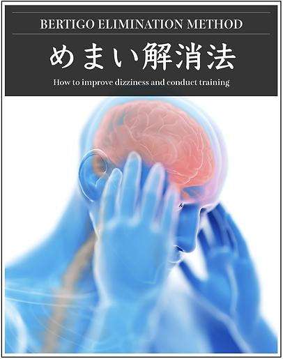 めまい解消法 (1).png