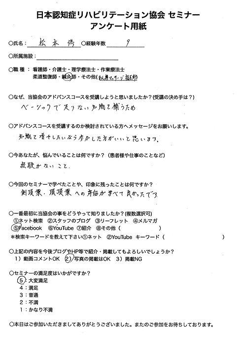 アドバンス松本.jpg