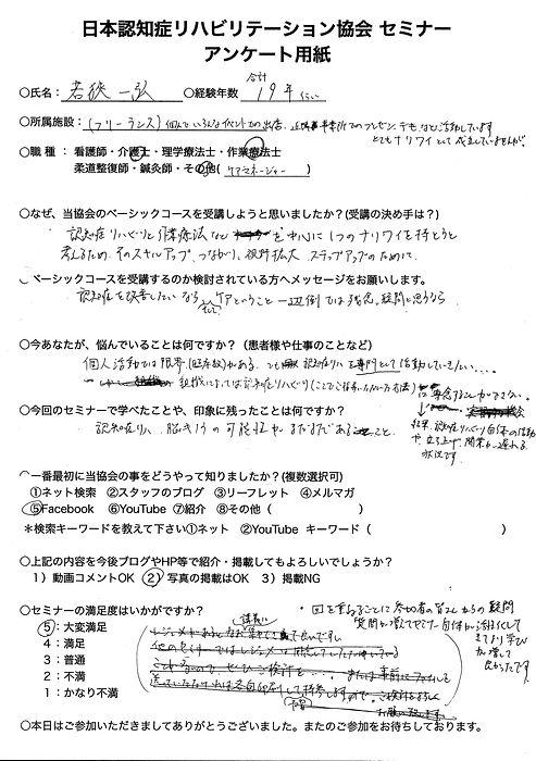 若狭.jpg