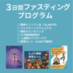 3日間ファスティング プログラム(1).jpg