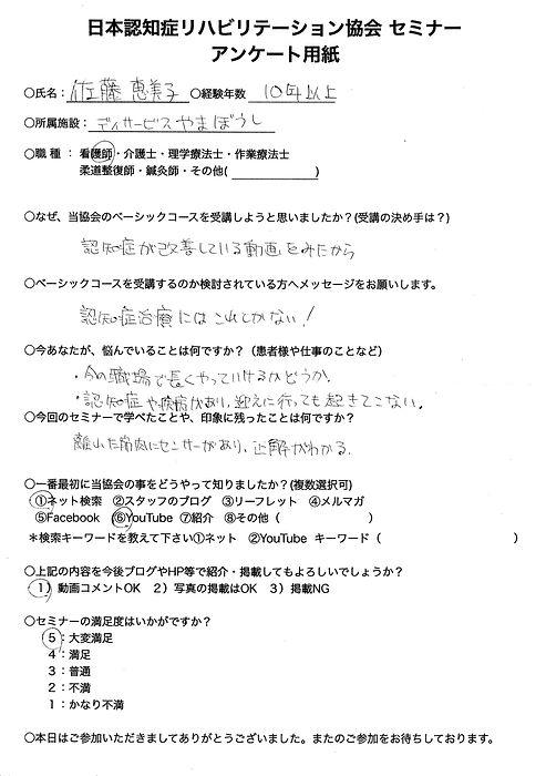 佐藤.jpg