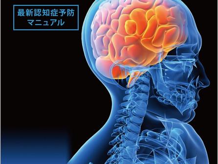 【無料】最新認知症改善マニュアル