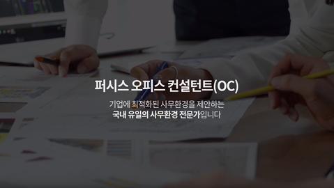 퍼시스 홍보영상