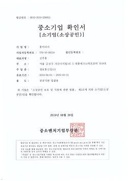 홍미디어 중소기업 확인서_20190829.jpg