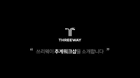 쓰리웨이 워크샵 영상
