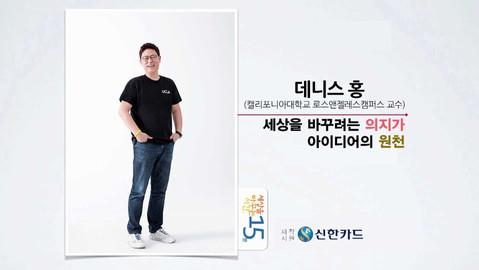 데니스홍 교수 강연 영상