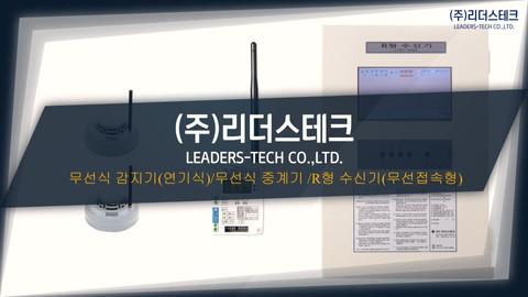 리더스테크 제품영상