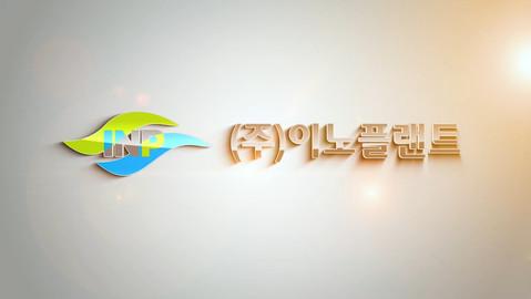 이노플랜트 홍보영상