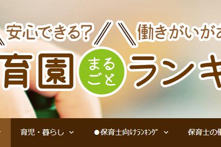 保育園の情報サイト「保育園まるごとランキング」の保育園ランキング(東京・目黒区、平成31年度)第1位