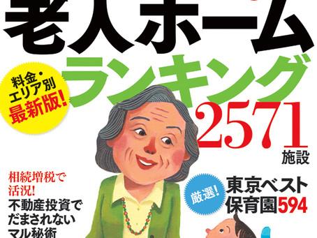 ダイヤモンドQ「東京ベスト保育園594」にて目黒区第1位、東京都第2位