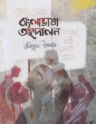 বাংলাভাষা আন্দোলন