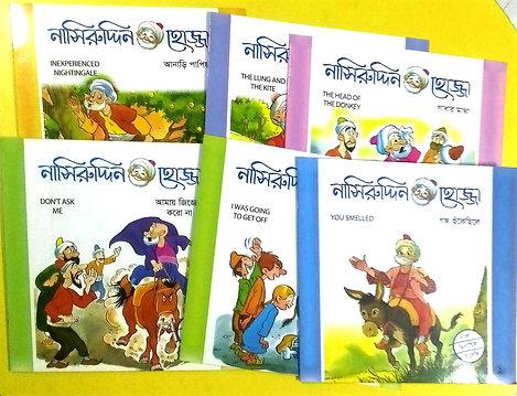 নাসিরউদ্দিন হোজ্জার হাসির গল্প