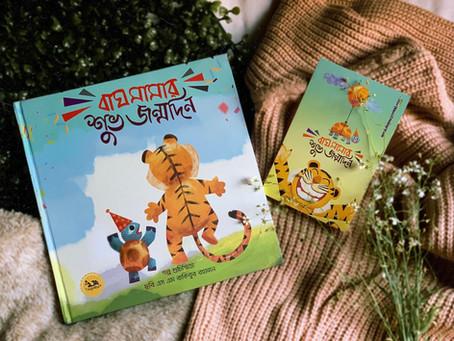 "Presenting... Beautifully illustrated picture book  "" বাঘ মামার শুভ জন্মদিন"""