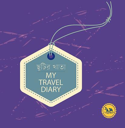 ছুটির খাতা /My Travel Diary