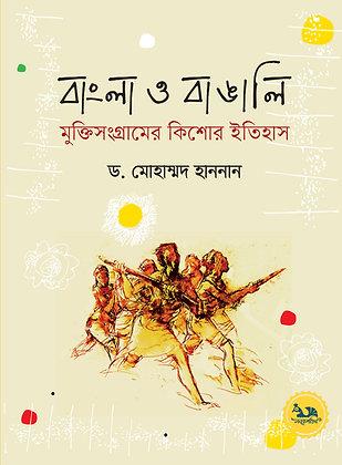 বাংলা ও বাঙালি মুক্তিসংগ্রামের কিশোর ইতিহাস
