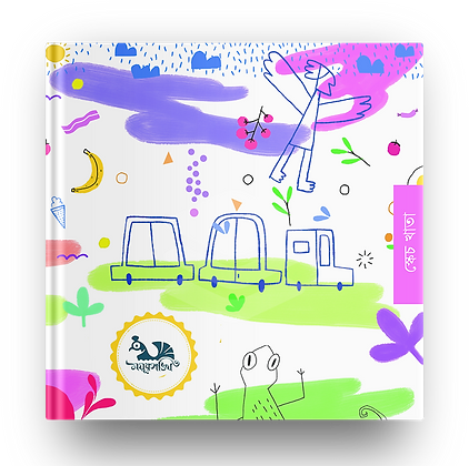 স্কেচখাতা / Sketchbook