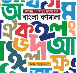 আমার প্রথম রং করার বই: বাংলা বর্ণমালা